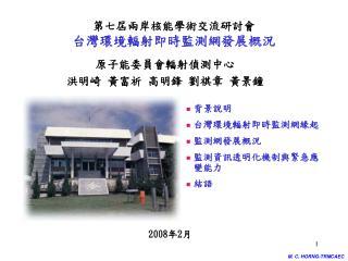 第七屆兩岸核能學術交流研討會 台灣環境輻射即時監測網發展概況