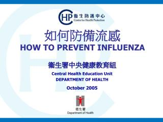 如何防備流感 HOW TO PREVENT INFLUENZA