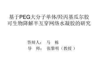 基于 PEG 大分子单体 / 羟丙基瓜尔胶可生物降解半互穿网络水凝胶的研究