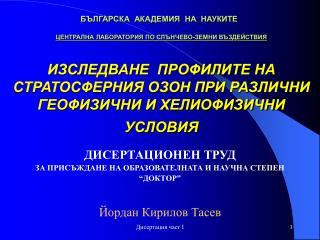 """ДИСЕРТАЦИОНЕН ТРУД ЗА ПРИСЪЖДАНЕ НА ОБРАЗОВАТЕЛНАТА И НАУЧНА СТЕПЕН """"ДОКТОР"""" Йордан Кирилов Тасев"""