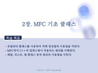 2 장 . MFC  기초 클래스