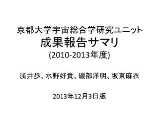 京都大学宇宙総合学研究ユニット 成果報告サマリ (2010-2013 年度 )