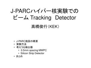 J-PARC ハイパー核実験でのビーム  Tracking Detector