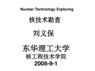 Nuclear Technology Exploring