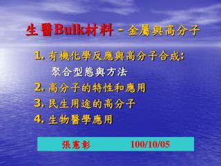 生醫 Bulk 材料  -  金屬與高分子