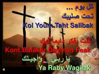 كل يوم ...     تحت صليبك Kol Youm Taht Salibak