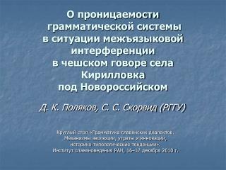 Д. К. Поляков, С. С. Скорвид (РГГУ)