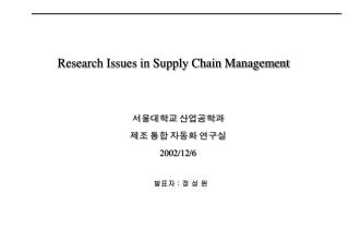 Research Issues in Supply Chain Management