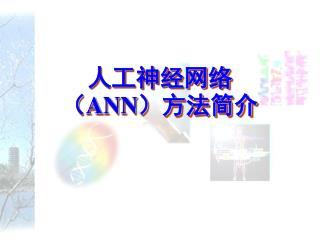 人工神经网络( ANN )方法简介