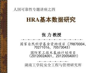HRA 基本数据研究