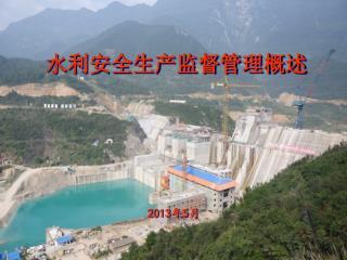 水利安全生产监督管理概述