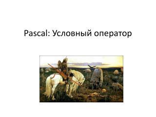 Pascal:  Условный оператор