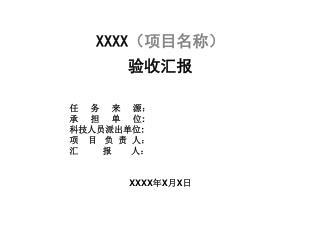 XXXX (项目名称) 验收汇报               任     务     来     源:                承     担     单     位 :