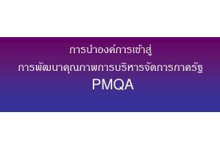 การนำองค์การเข้าสู่ การพัฒนาคุณภาพการบริหารจัดการภาครัฐ  PMQA