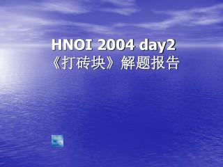 HNOI 2004 day2 《 打砖块 》 解题报告