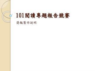 101 閱讀專題報告競賽