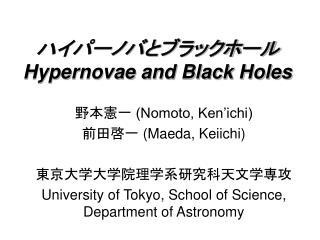 ハイパーノバとブラックホール Hypernovae and Black Holes