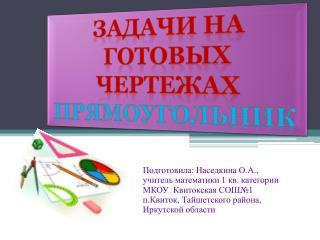 Подготовила: Наседкина О.А., учитель математики 1 кв. категории  МКОУ  Квитокская СОШ№1