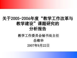 """关于 2005-2006 年度 """" 教学工作改革与 教学建设 """" 课题研究的 分析报告"""