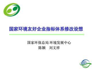 国家环境友好企业指标体系修改设想