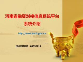 河南省融资对接信息系统平台 系统介绍 hncfs