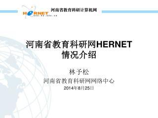 河南省教育科研网 HERNET 情况介绍