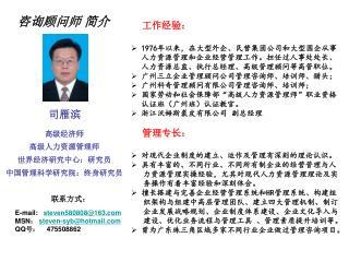 E-mail:    steven580808@163 MSN :  steven-syb@hotmail QQ 号:     475508862