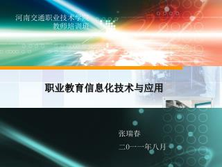 职业教育信息化技术与应用