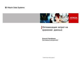Оптимизация затрат на хранение  данных