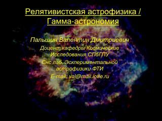Релятивистская астрофизика / Гамма-астрономия