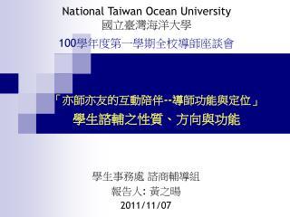 National Taiwan Ocean University 國立臺灣海洋大學
