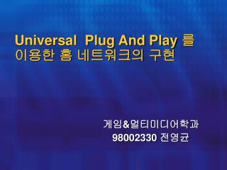 Universal  Plug And Play  를 이용한 홈 네트워크의 구현