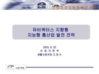 2003. 9. 25 산  업  자  원  부 생활산업국장 고 정 식