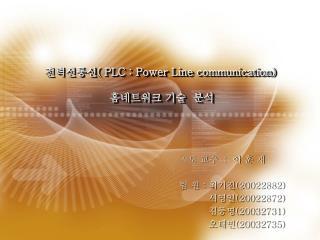 전력선통신 ( PLC : Power Line communication) 홈네트워크 기술  분석
