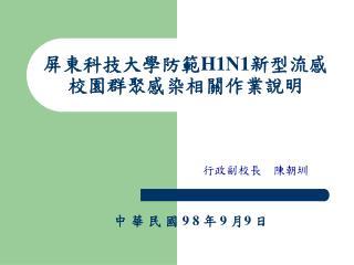 屏東科技大學防範 H1N1 新型流感 校園群聚感染相關作業說明