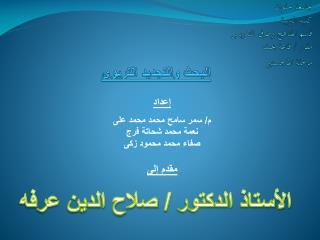 جامعة حلوان  كلية التربية  قسم المناهج وطرق التدريس مقرر / قاعة بحث مرحلة الماجستير