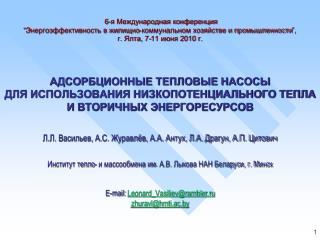 Сорбционные,  химические  и композиционные  тепловые машины, (тепловые насосы)
