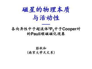 磁星的物理本质 与活动性 —— 各向异性中子超流体 3 P 2 中子 Cooper 对 的 Pauli 顺磁磁化现象