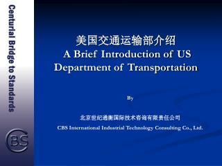 美国交通运输部介绍 A Brief Introduction of US Department of Transportation