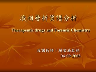 液相層析質譜分析 Therapeutic drugs and Forensic Chemistry