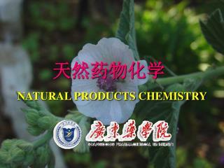天然药物化学 NATURAL PRODUCTS CHEMISTRY