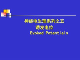 神经电生理系列之五 诱发电位 Evoked Potentials