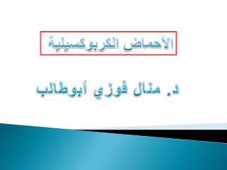 د. منال فوزي  أبوطالب