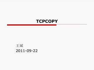 TCPCOPY