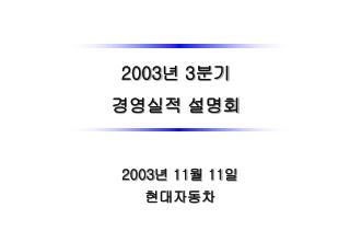 2003 년  3 분기  경영실적 설명회