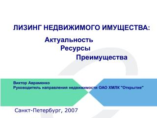 Санкт-Петербург, 200 7