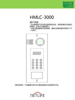 HMLC-3000