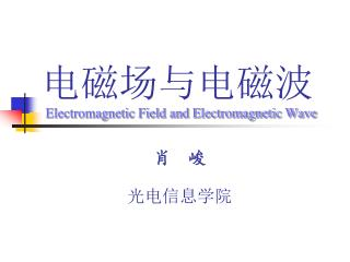 电磁场与电磁波 Electromagnetic Field and Electromagnetic Wave