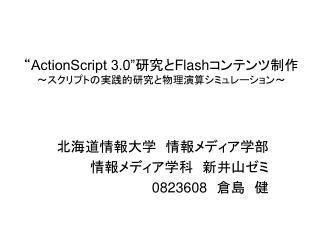 """"""" ActionScript 3.0"""" 研究と Flash コンテンツ制作 ~スクリプトの実践的研究と物理演算シミュレーション~"""