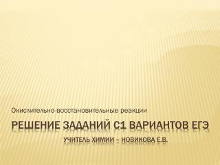 Решение заданий С1 вариантов ЕГЭ учитель химии – Новикова Е.В.